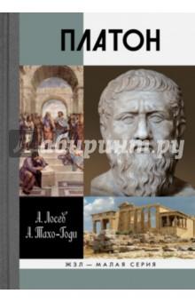 Платон. Мифы и реальность