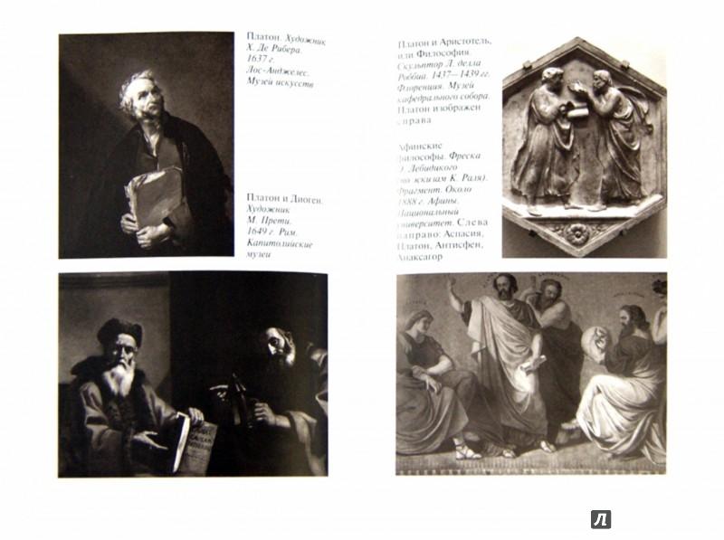 Иллюстрация 1 из 17 для Платон. Мифы и реальность - Лосев, Тахо-Годи | Лабиринт - книги. Источник: Лабиринт