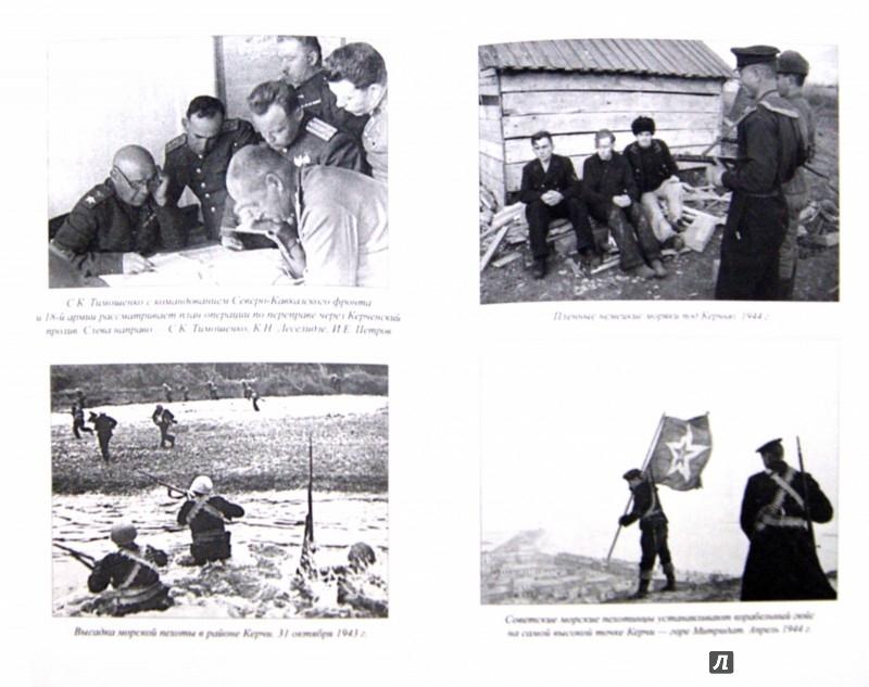 Иллюстрация 1 из 23 для Крым 1944. Весна освобождения - Сергей Ткаченко | Лабиринт - книги. Источник: Лабиринт