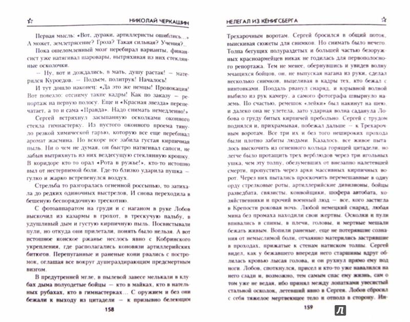 Иллюстрация 1 из 14 для Нелегал из Кёнигсберга - Николай Черкашин | Лабиринт - книги. Источник: Лабиринт