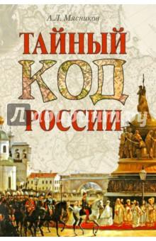 Тайный код России цена 2016