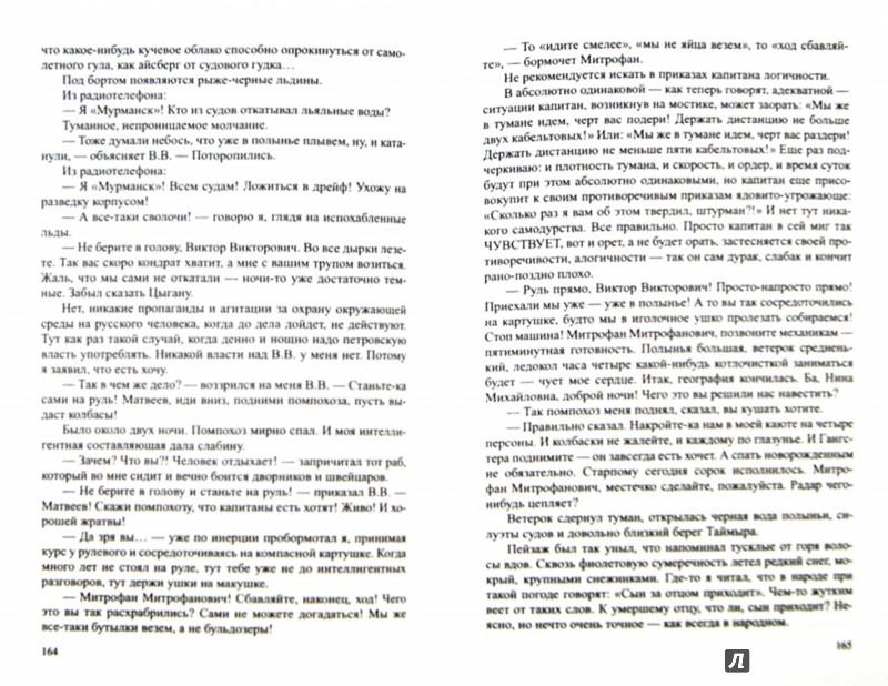 Иллюстрация 1 из 8 для Никто пути пройденного у нас не отберет. Из дневников писателя - Виктор Конецкий | Лабиринт - книги. Источник: Лабиринт