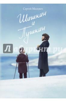 Шишкин и Пушкин
