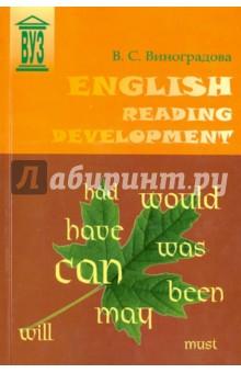 English Reading Development. Учебное пособие
