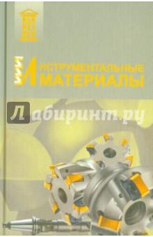 Инструментальные материалы. Учебное пособие инструментальные материалы учебное пособие