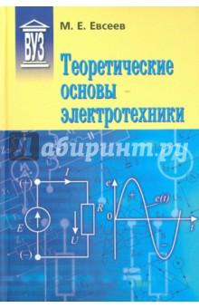 Теоретические основы электротехники. Учебное пособие