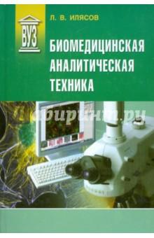 Биомедицинская аналитическая техника. Учебное пособие нейросетевые технологии в биологических исследованиях