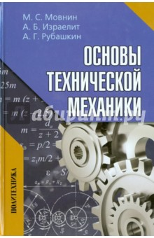 Основы технической механики. Учебник основы гамильтоновой механики