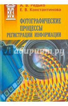 Фотографические процессы регистрации информации