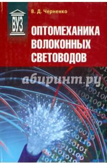 Оптомеханика волоконных световодов. Учебное пособие