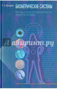 Биометрические системы: Методы и средства идентификации личности человека