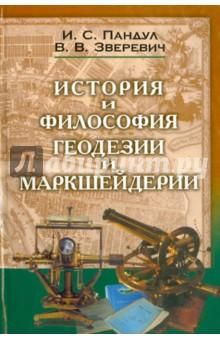 Исторические и философские аспекты геодезии и маркшейдерии
