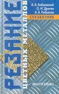Резание цветных металлов. Справочник