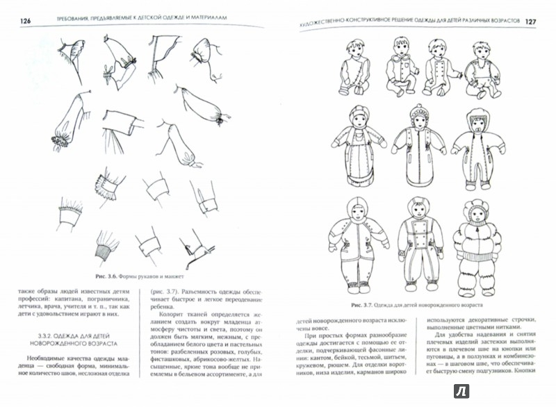 Иллюстрация 1 из 8 для Детская одежда. Справочник по моделированию и конструированию - Евгения Козлова | Лабиринт - книги. Источник: Лабиринт