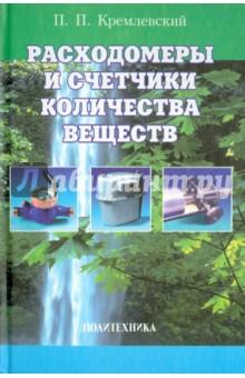 Расходомеры и счетчики количества веществ. Справочник. Книга 1 антимагнитные счетчики на воду