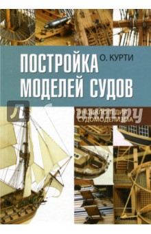 Постройка моделей судов. Энциклопедия судомоделизма