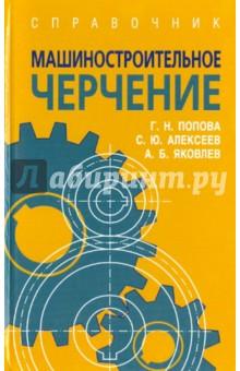 Машиностроительное черчение. Справочник касьянова г ред трудовой договор издание шестое переработанное и дополненное