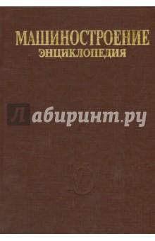 Энциклопедия Машиностроение. Том IV-20. Книга 1. Общая методология и теория кораблестроения