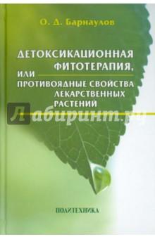 Детоксикационная фитотерапия, или Противоядные свойства лекарственных растений