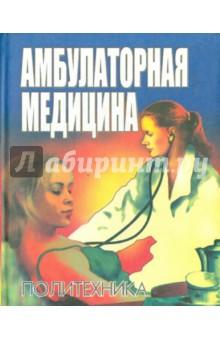 Амбулаторная медицина. Диагностика и лечение основных заболеваний неймарк а и сочетанная патология в урогинекологии диагностика и лечение