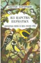 Из царства пернатых. Популярные очерки из мира русских птиц