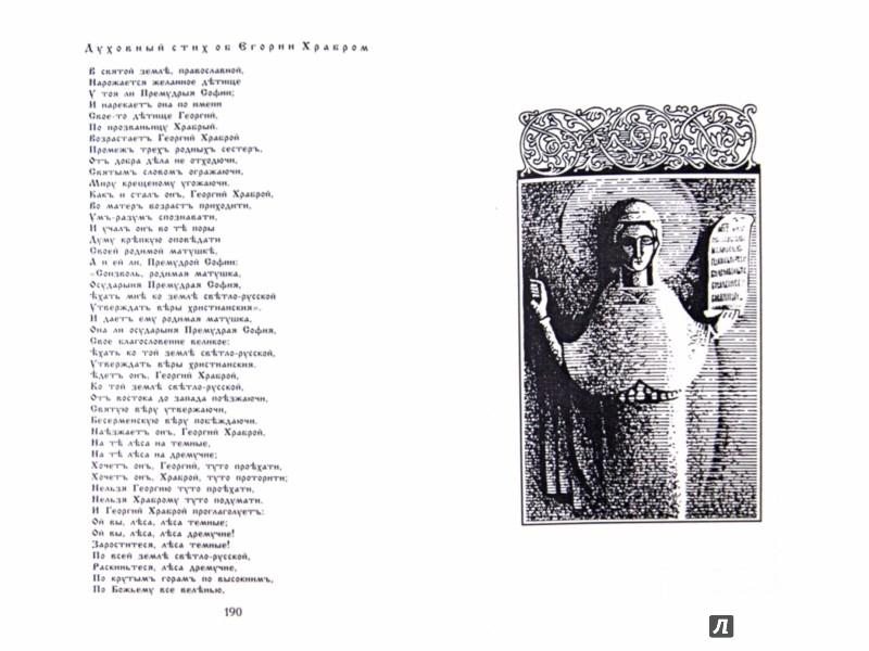 Иллюстрация 1 из 26 для Сказания Новгорода Великого (IX-XIV вв.) | Лабиринт - книги. Источник: Лабиринт