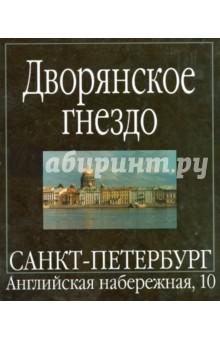 Дворянское гнездо. Санкт-Петербург, Английская набережная, 10
