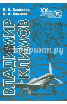 Владимир Климов савицкий е я дракон мемуары маршала авиации