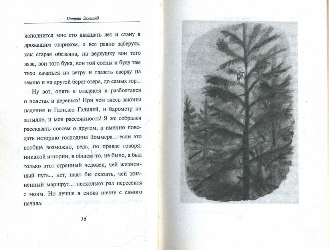 Иллюстрация 1 из 7 для Повесть о господине Зоммере - Патрик Зюскинд | Лабиринт - книги. Источник: Лабиринт