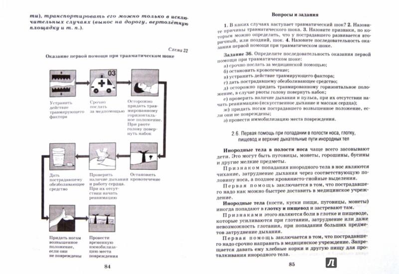 Иллюстрация 1 из 6 для ОБЖ. 11 класс. Базовый уровень. Вертикаль. ФГОС - Миронов, Латчук, Марков, Вангородский   Лабиринт - книги. Источник: Лабиринт
