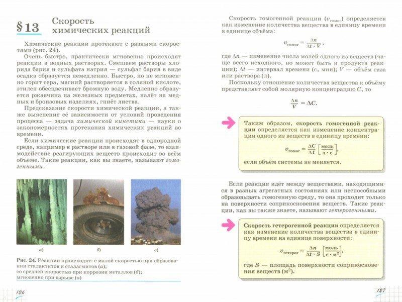 Иллюстрация 1 из 23 для Химия. 11 класс. Учебник. Углубленный уровень. Вертикаль. ФГОС - Габриелян, Лысова | Лабиринт - книги. Источник: Лабиринт