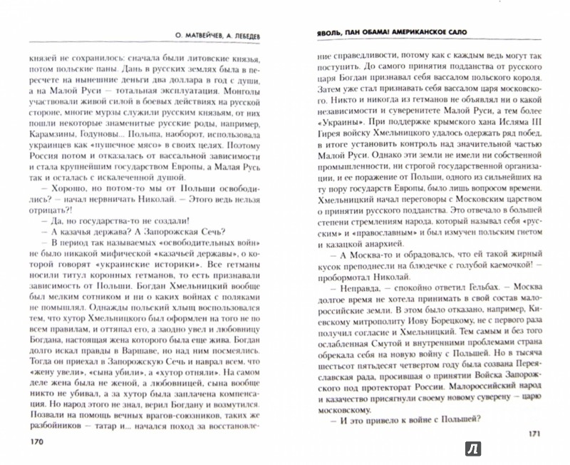 Иллюстрация 1 из 7 для Яволь, пан Обама! Американское сало - Матвейчев, Лебедев | Лабиринт - книги. Источник: Лабиринт
