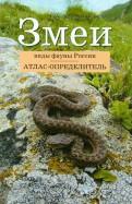Атлас-определитель. Змеи. Виды фауны России