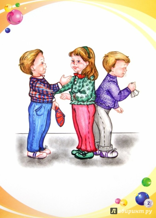 Иллюстрация 1 из 16 для Культурно-гигиенические и трудовые навыки. 4-5 лет. ФГОС | Лабиринт - книги. Источник: Лабиринт