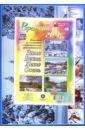 "Комплект плакатов ""Времена года"" (4 плаката ""Весна"", ""Лето"", ""Зима"", ""Осень"") ФГОС ДО"