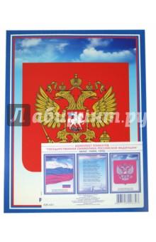 Комплект плакатов. Государственная символика РФ