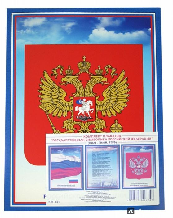 Иллюстрация 1 из 2 для Комплект плакатов. Государственная символика РФ   Лабиринт - книги. Источник: Лабиринт