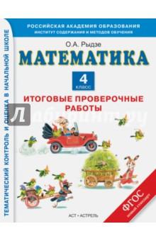 Математика. 4 класс. Итоговые проверочные работы. ФГОС