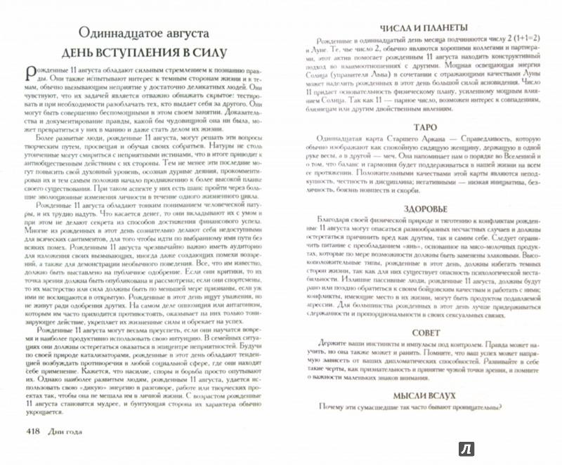 Иллюстрация 1 из 7 для Тайный язык дня рождения - Голдшнайдер, Элфферс | Лабиринт - книги. Источник: Лабиринт