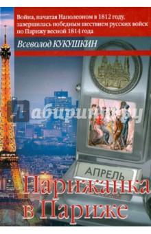 """Парижанка в Париже. Авантюрный роман или """"обычная книга"""""""