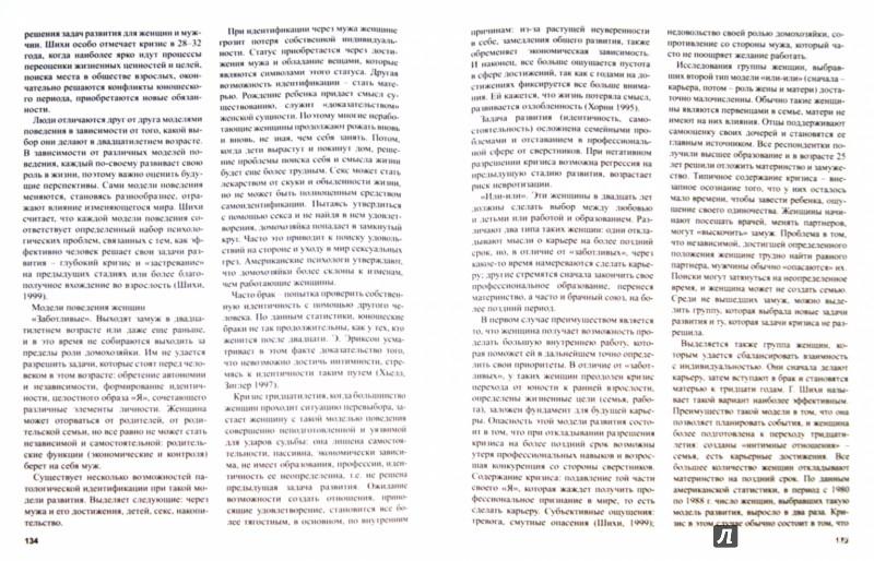 Иллюстрация 1 из 6 для Психология. Основные отрасли. Учебное пособие - Малкина-Пых, Станиславская | Лабиринт - книги. Источник: Лабиринт