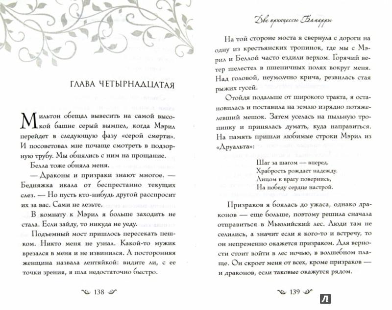 Иллюстрация 1 из 10 для Две принцессы Бамарры - Гейл Ливайн | Лабиринт - книги. Источник: Лабиринт
