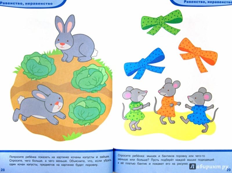 Иллюстрация 1 из 42 для Начинаем считать. Для детей от 0-2 лет - Ольга Земцова | Лабиринт - книги. Источник: Лабиринт