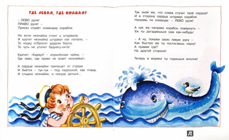 Иллюстрация 1 из 35 для Ищет клоуна щенок - Юрий Кушак   Лабиринт - книги. Источник: Лабиринт