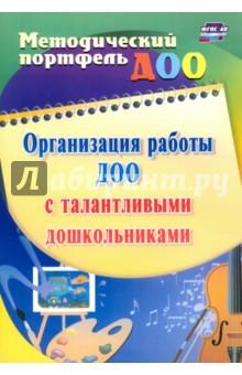 Организация работы ДОО с талантливыми дошкольниками. ФГОС ДО