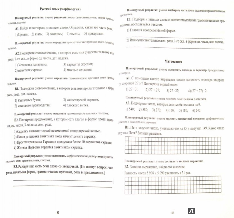 Иллюстрация 1 из 6 для Комплексные итоговые работы. 4 класс. ФГОС - Болотова, Воронцова | Лабиринт - книги. Источник: Лабиринт