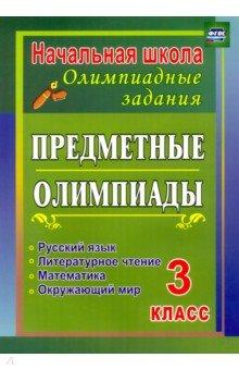 Предметные олимпиады. 3 класс. Русский язык, математика, литературное чтение, окружающий мир. ФГОС