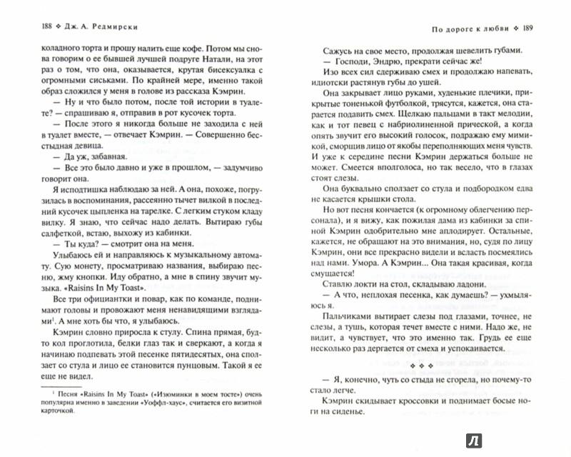 Иллюстрация 1 из 8 для По дороге к любви - Дж. Редмирски | Лабиринт - книги. Источник: Лабиринт
