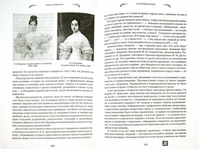 Иллюстрация 1 из 6 для Книга о русской дуэли - Алексей Востриков | Лабиринт - книги. Источник: Лабиринт