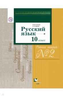 Русский язык. 10 класс. Рабочая тетрадь №2. Базовый и углубленный уровни. ФГОС
